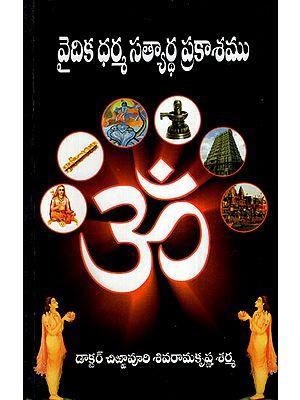 Vaidika Dharma Satyartha Prakasam (Telugu)