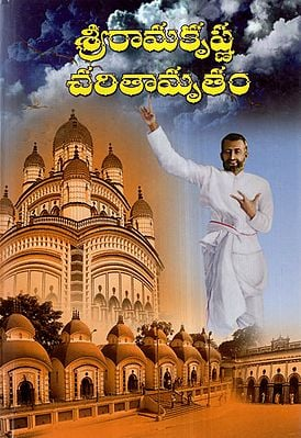 Sri Ramakrishna Charitamrutam (Telugu)