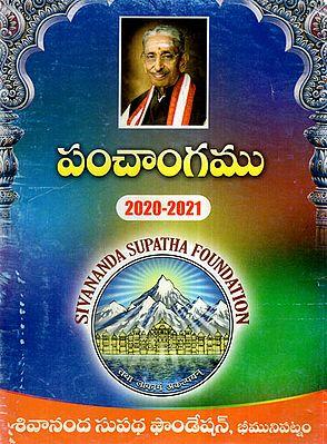 Panchangam 2020-2021 (Telugu)