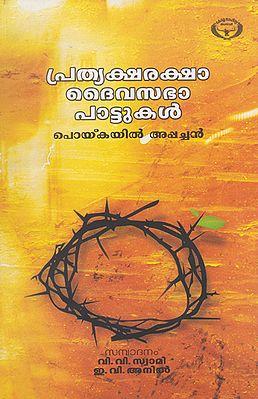 Prathyaksharaksha Daivasabha Pattukal (Malayalam)