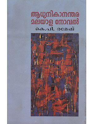 Aadhunikananthara Malayala Novel (Malayalam)
