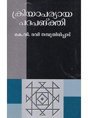 Kriya Paryaya Pada Pankthi (Malayalam)