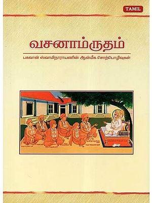 Vachanamrutam- Bhagwan Swaminarayan (Tamil)