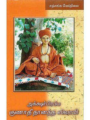 Aksharbrama Gunatitanand Swami (Tamil)