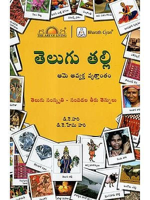 Telugu Talli (Her Unknown Side Facets of Telugu Culture & Prosperity)