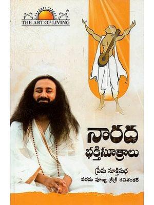 Narada Bhakti Sutra (Telugu)