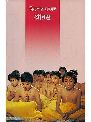 Kishore Satsang Prarambh (Bengali)