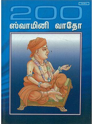 200 Swamini Vado (Tamil)