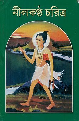 Neelkanth Charitra (Bengali)