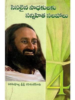 Knowledge Sheet in Telugu (Vol-IV)