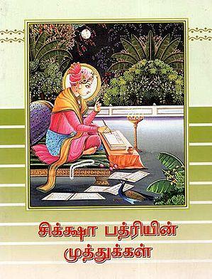 Gems from Shikshapatri (Tamil)