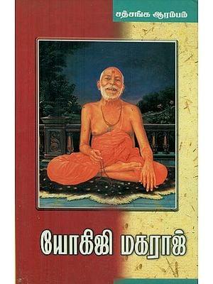Yogi Maharaj (Tamil)