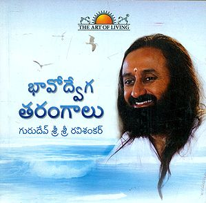 Waves of Emotion - With CD (Telugu)