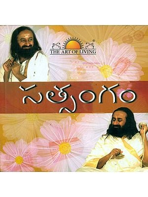 Satsang - With CD (Telugu)