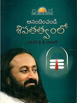 Rejoicing in the Shiva Tattva (Telugu)