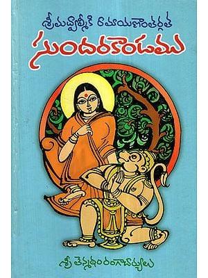 Sundara Kandam (Telugu)