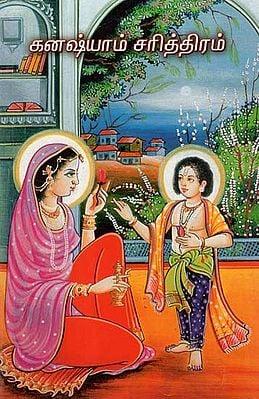 Ghanashyam Charitra (Tamil)