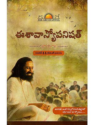 Ishavasya Upanishad (Telugu)