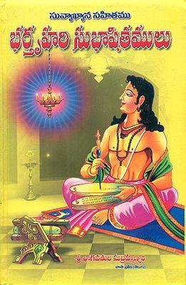 Bharatruhari Subhashitamulu (Telugu)