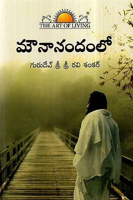 Celebrating Silence in Telugu (With CD Inside)