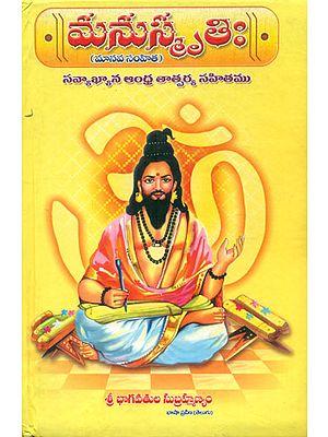 Manusmruthi  (Telugu)
