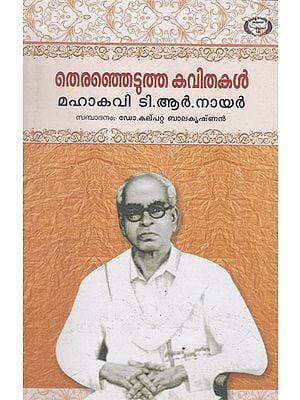 Theranjedutha Kavithakal (Malayalam)
