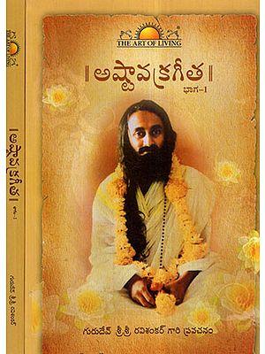 Ashtavakra Gita in Telugu (Set of 2 Volumes)
