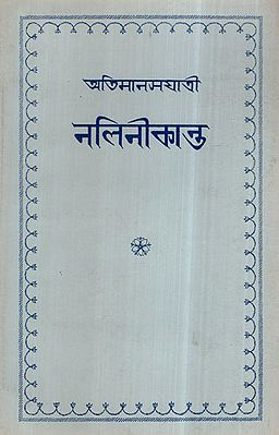 Atimanas Yatri Nolinikanta in Bengali (An Old and Rare Book)