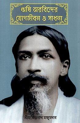 Rishi Arvind Jog Jibon O Sadhana (Bengali)