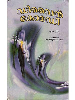 Divine Comedy (Malayalam)