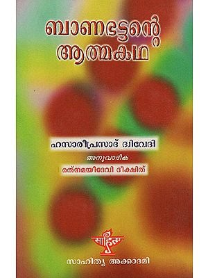 Bhanabhattante Aatmakatha (Malayalam)