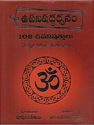 Upanishada Darshanam - 108 Upanishatulu (Telugu)