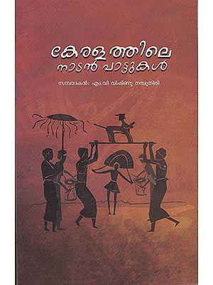 Keralathile Nadan Pattukal (Malayalam)