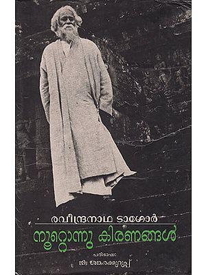 Noottonnu Kiranangal (Malayalam)