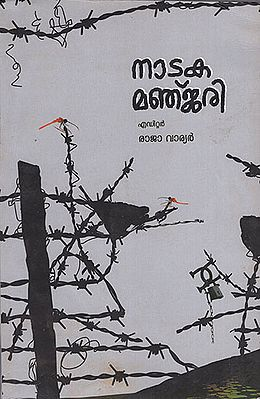Natakamanjari (Malayalam)
