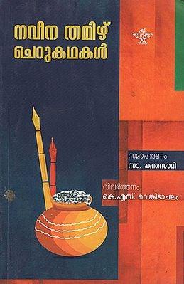 Naveena Tamizh Cherukathakal (Malayalam)