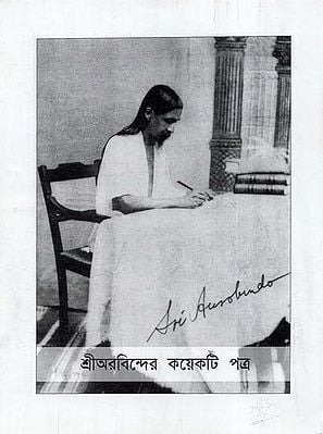Some Letters of Sri Aurobindo (Bengali)