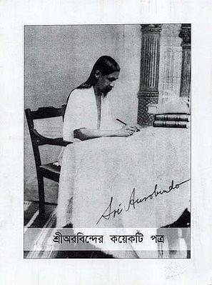 Some Letters of Sri Aurobindo (Bengali)