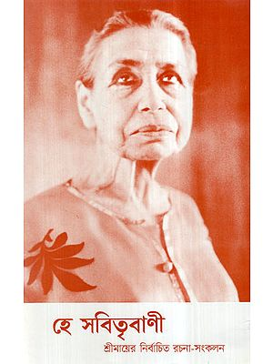 Hey Savitrivani- Sri Mayer Nirbachita Rachana Sankalan (Bengali)
