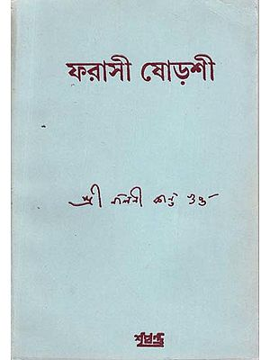 Farasi Sodoshi (An Old and Rare Book in Bengali)