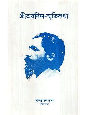 Sri Aurobindo Smritikatha (Bengali)