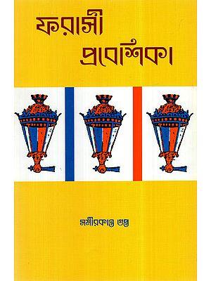 Farsi Praveshika (Bengali)