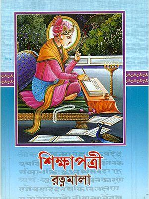 Shikshapatri Ratna Mala (Bengali)