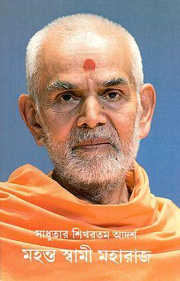 Mahant Swami Maharaj (Bengali)