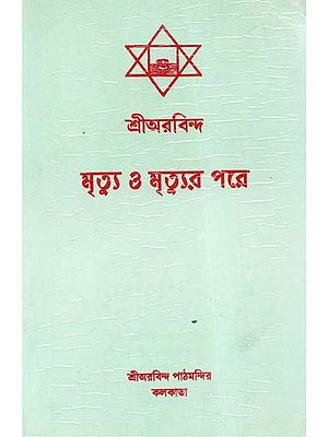 Death and Beyond Death (Bengali)
