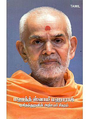 Mahanth Swami Maharaj (Tamil)