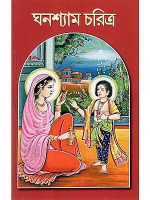 Ghanashyam Charitra (Bengali)