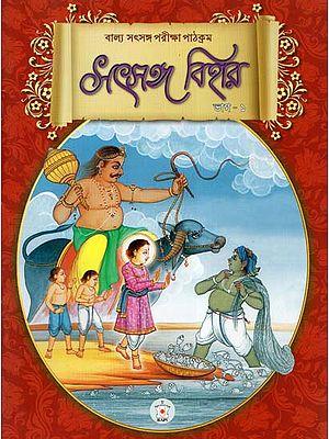 Satsang Vihar Part-1 (Bengali)