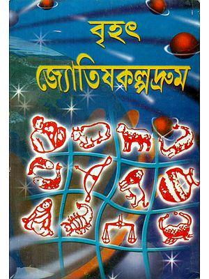 Brihat Jyotish (Bengali)