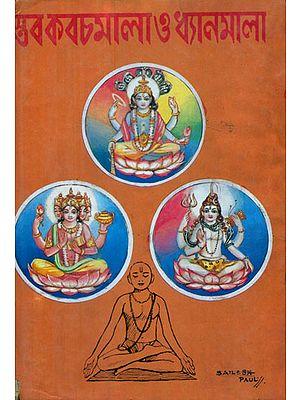 Bhajan Kavach Mala and Dhyan Mala (Bengali)